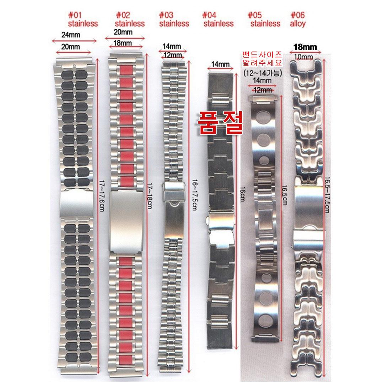 KLPK15139시계밴드메탈12mm 14 16 18 20mm갤럭시기어