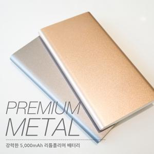 KLPK25013(100개 단가) 프리미엄 메탈 보조배터리 [5000mAh]