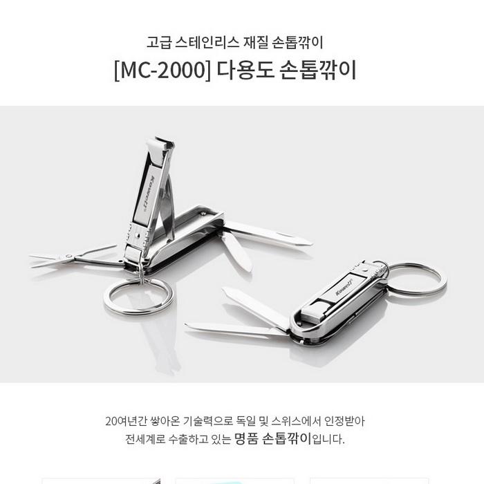 KLPK29002(100개 단가) 다용도 손톱깍이 MC2000 개업선물 판촉물 선물용품 케이엘피코리아