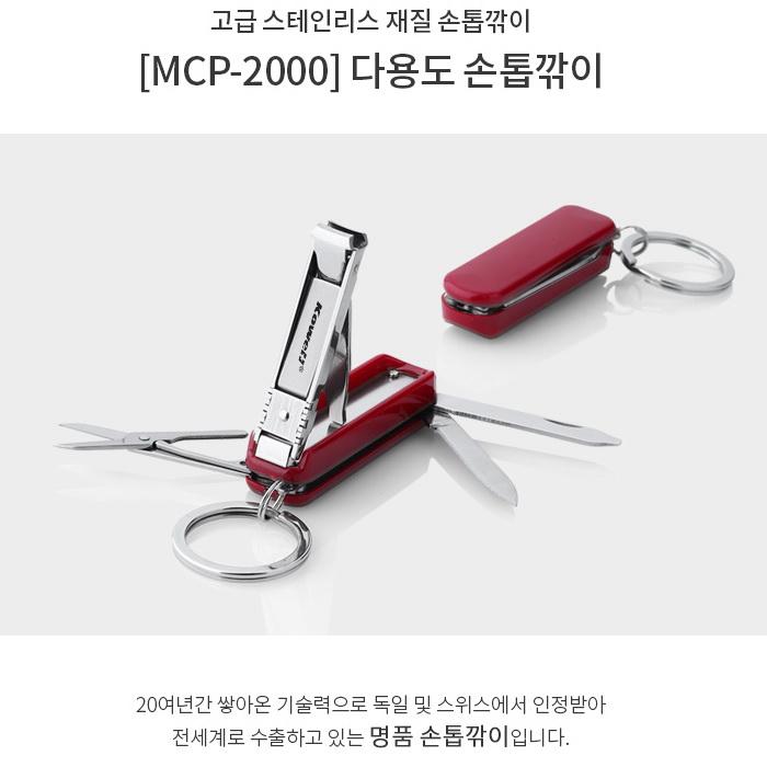 KLPK29003(100개 단가) 다용도 손톱깍이 MCP2000 개업선물 판촉물 선물용품 케이엘피코리아