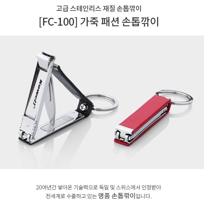 KLPK29007(100개 단가) 패션 손톱깍이 FC 100 개업선물 판촉물 선물용품 케이엘피코리아