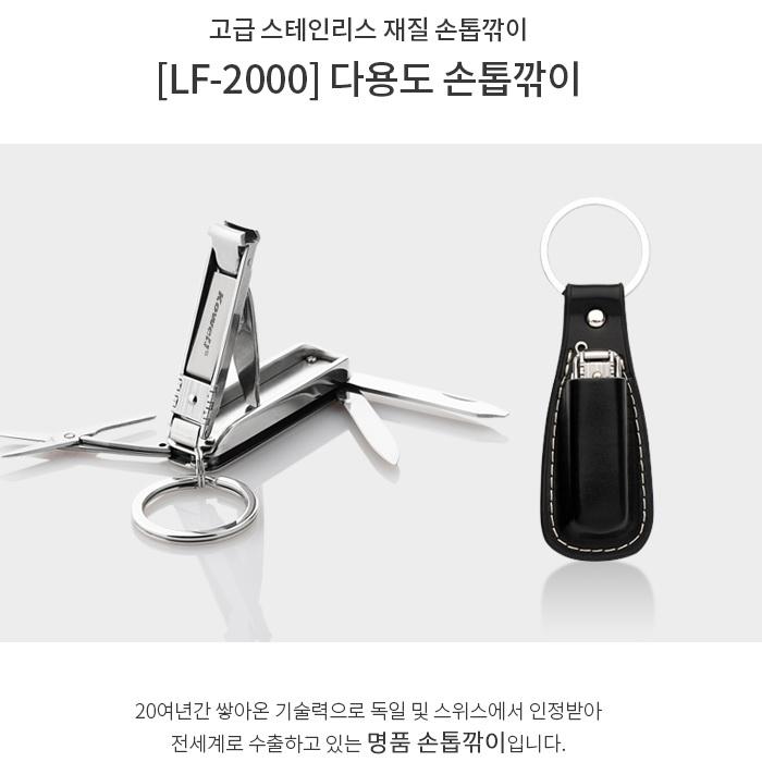 [KT개별결제건]-KLPK29010(200개 단가) 가죽집 손톱깍이 LF 2000 개업선물 판촉물 선물용품 케이엘피코리아