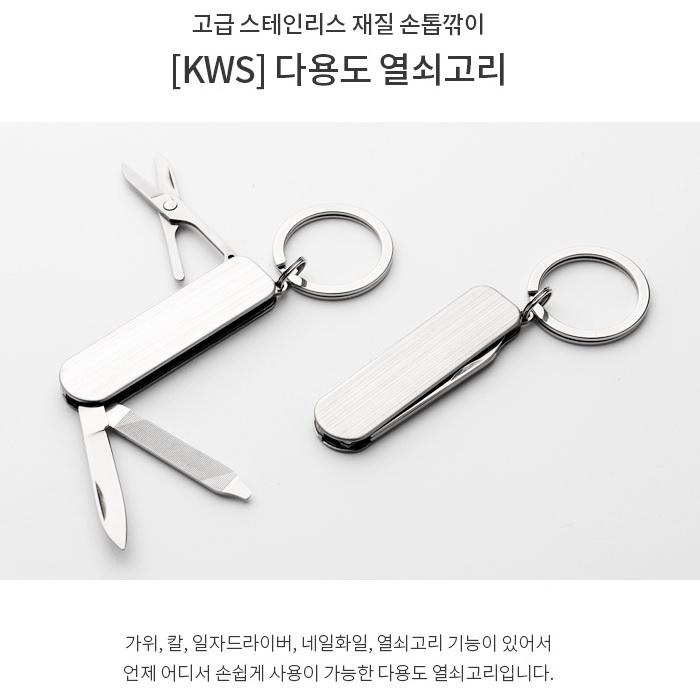 KLPK29011(100개 단가) 다용도 열쇠고리 KWS 개업선물 판촉물 선물용품 케이엘피코리아