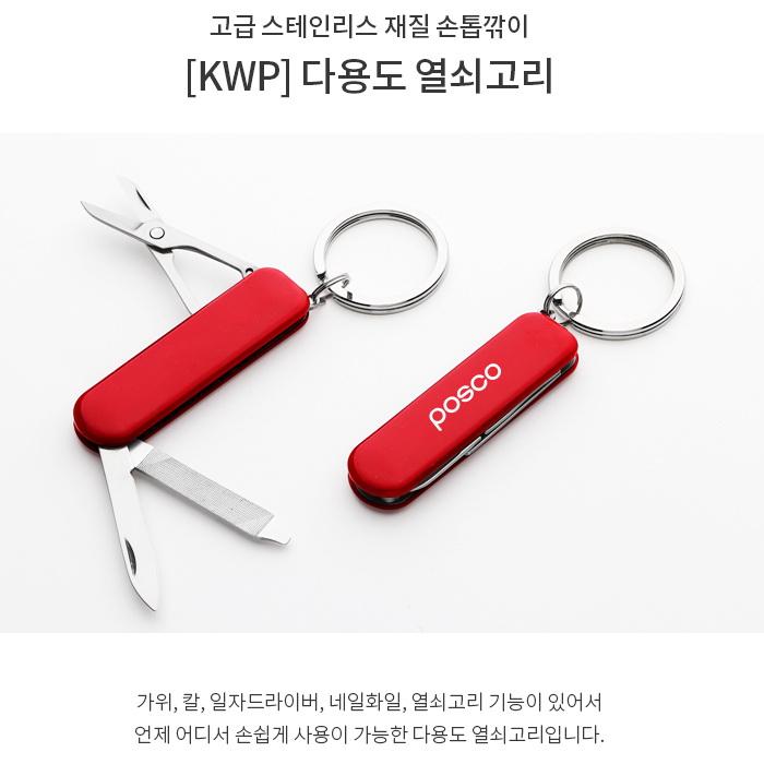 KLPK29012(100개 단가) 다용도 열쇠고리 KWP 개업선물 판촉물 선물용품 케이엘피코리아