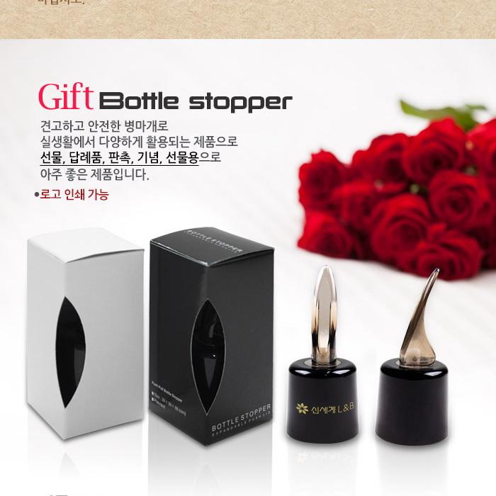 KLPK29013(100개 단가) 와인병마개  BS 200 개업선물 판촉물 선물용품 케이엘피코리아