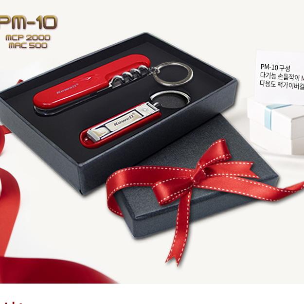 KLPK29016(100개 단가) PM-10 (손톱깍이MCP2000+맥가이버칼MAC500) 개업선물 판촉물 선물용품 케이엘피코리아