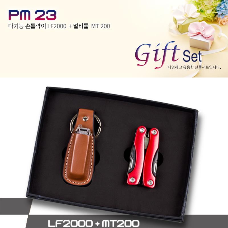 KLPK29022(100개 단가) PM-23 (손톱깍이LF2000+멀티툴MT200) 개업선물 판촉물 선물용품 케이엘피코리아