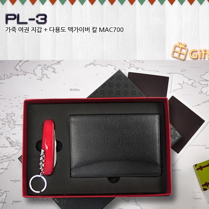 KLPK29029(100개 단가) PL-3  (여권지갑+맥가이버칼MAC700) 개업선물 판촉물 선물용품 케이엘피코리아