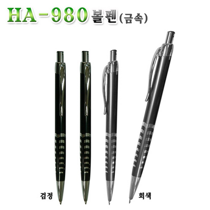 HA-980볼펜