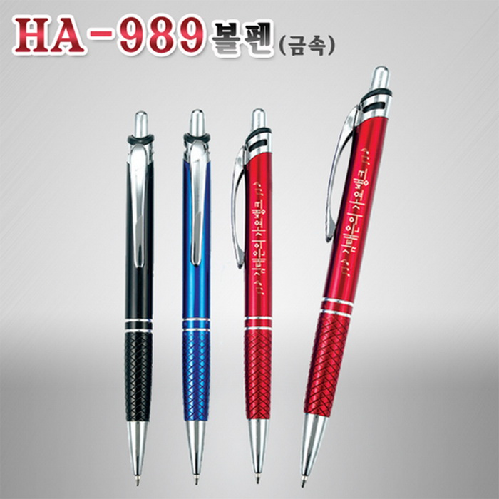 HA-989볼펜