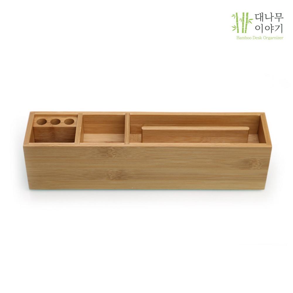 대나무 책상정리함 데스크오거나이저 BB104