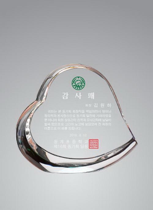 KLPK40016 크리스탈상패 65-03 150X130X65 상패 트로피 판촉물 제작 케이엘피코리아