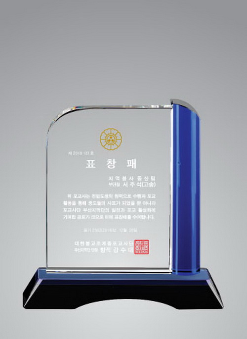 KLPK40036 크리스탈상패 70-04 190X190X55 상패 트로피 판촉물 제작 케이엘피코리아
