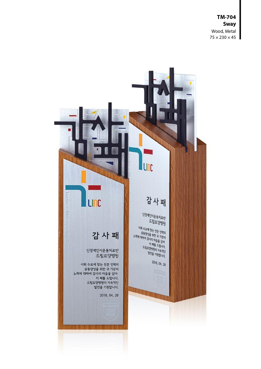 KLPK42002 감사패 기념패 디자인 상패 상패 트로피 판촉물 제작 케이엘피코리아