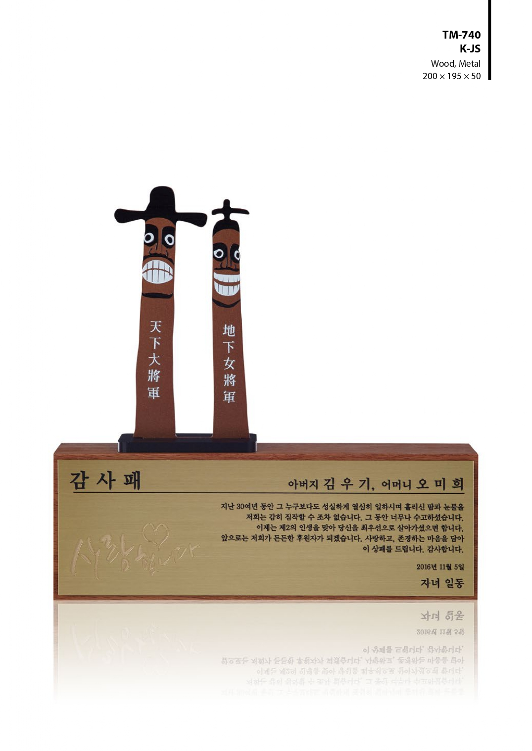 KLPK42036 환갑 칠순선물상패제작 주문제작트로피 상패 트로피 판촉물 제작 케이엘피코리아