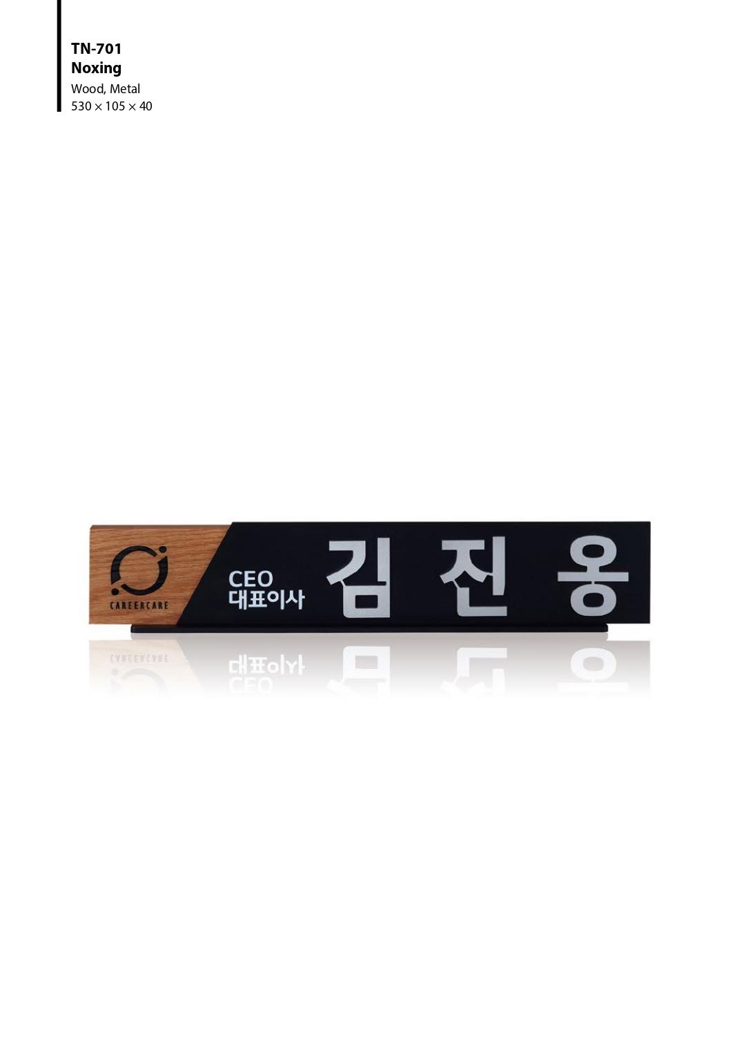 KLPK44001 Noxing 나무 메탈 명패 상패 트로피 판촉물 제작 케이엘피코리아