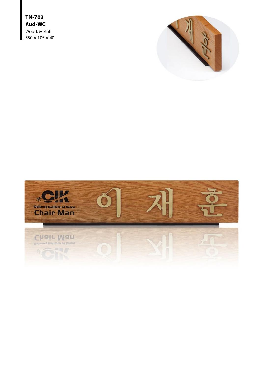 KLPK44003 나무명패 금속조각디자인 상패 트로피 판촉물 제작 케이엘피코리아
