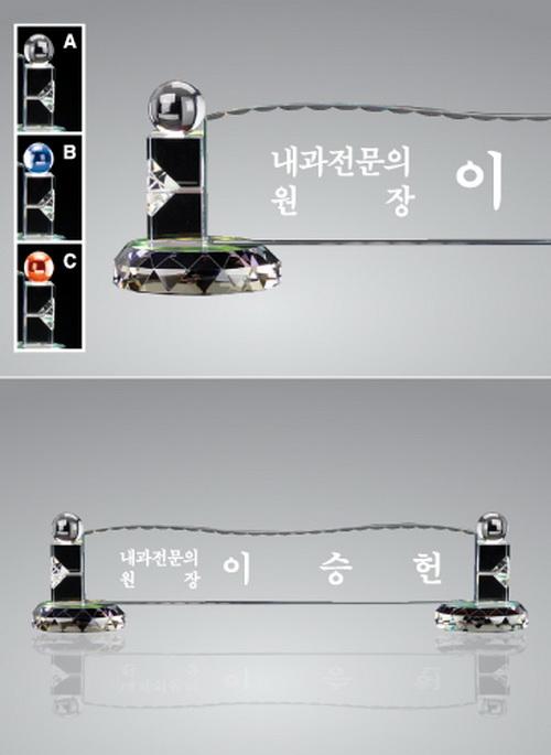 KLPK44019 크리스탈 명패(특대) 174-01 630x90x148 상패 트로피 판촉물 제작 케이엘피코리아