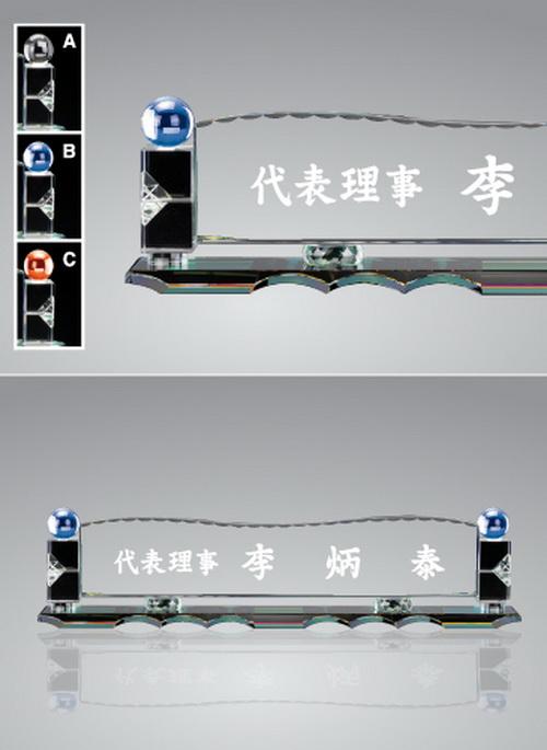 KLPK44022 크리스탈 명패(중) 174-02 550X80X148 상패 트로피 판촉물 제작 케이엘피코리아