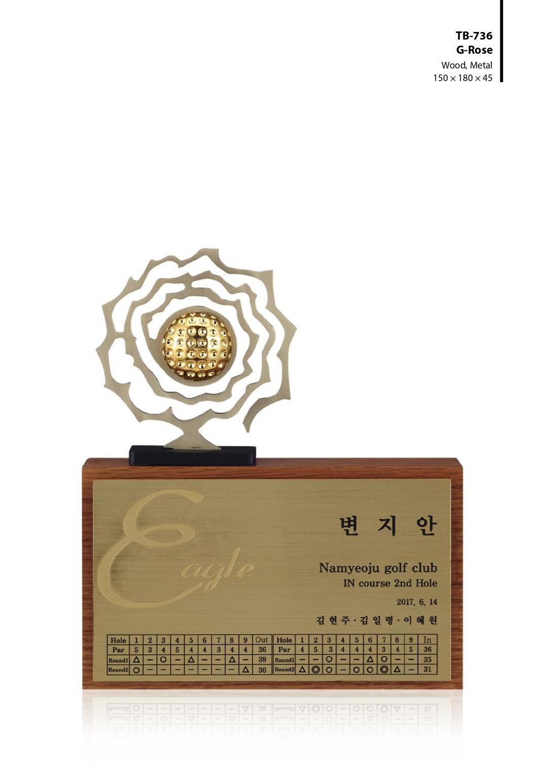 KLPK45036 G-Rose 이글패 골프트로피 상패 트로피 판촉물 제작 케이엘피코리아